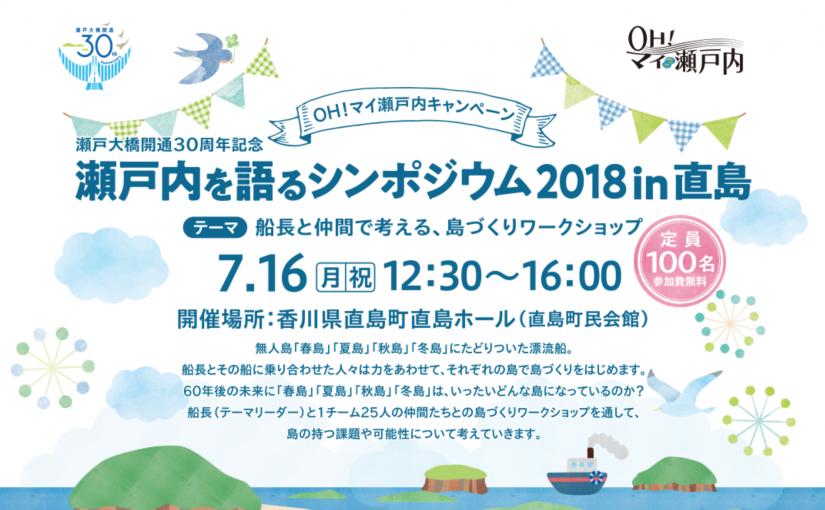 【直島・6/30(土)応募締切】日比野克彦さんと考える島づくりワークショップ