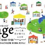 【高知5/19(土)・20(日)】ヴィレッジ 2018 〜モノと食、音が奏でる土日市〜
