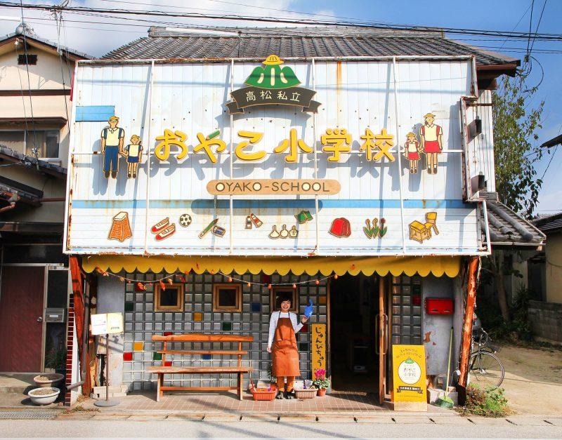 【香川6/22(金)まで】親子ときどき同級生「高松私立おやこ小学校」 – OYAKO School
