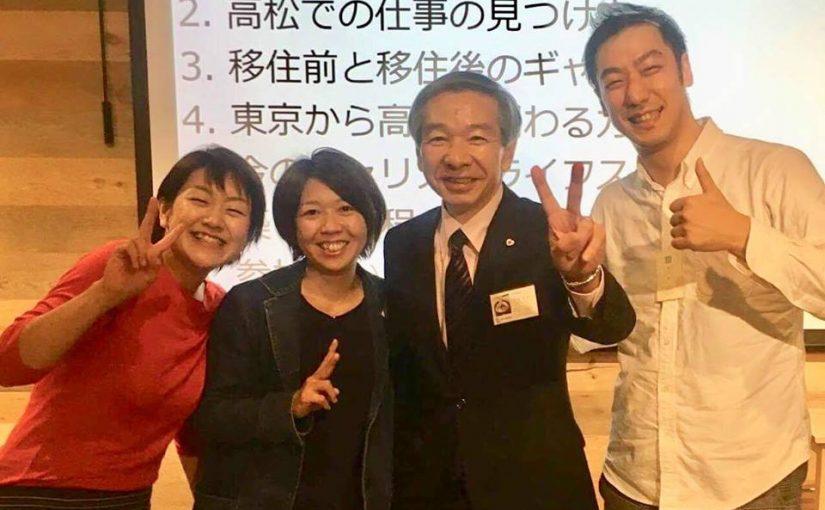 【東京・6/23(土) 】好評につき今年も開催!香川県高松市移住イベント