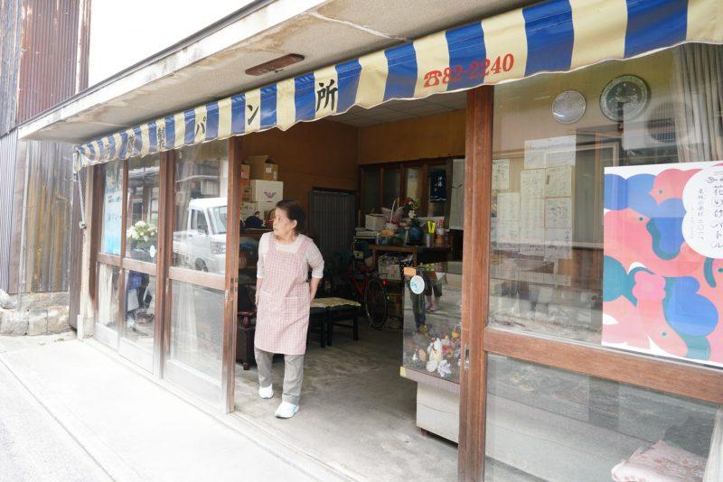 昭和の薫り、伊藤製パン所 – Ito Bread Factory