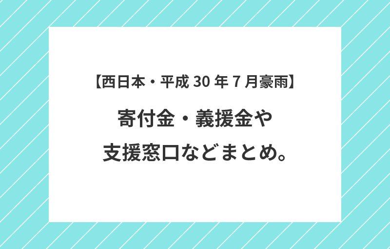 【西日本・平成30年7月豪雨】寄付金・義援金や支援窓口などまとめ。随時更新
