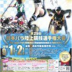 【香川・9/1-2】第29回日本パラ陸上競技選手権大会が開催!