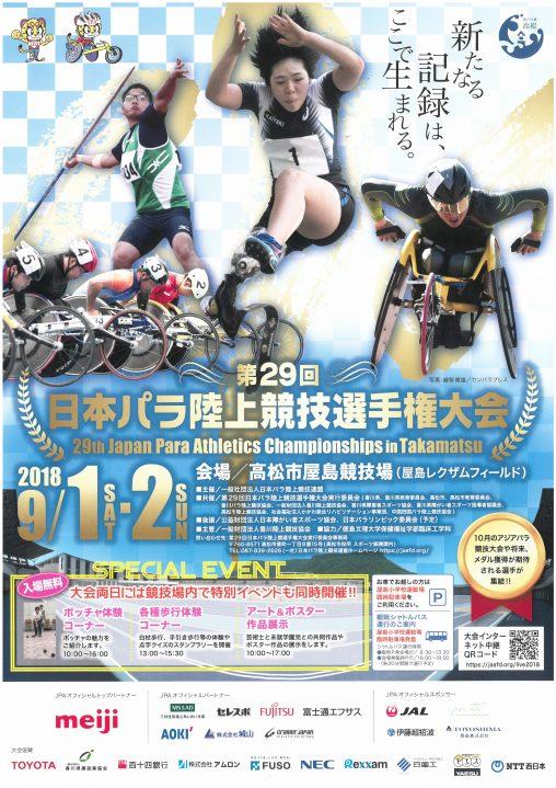 第29回日本パラ陸上競技選手権大会