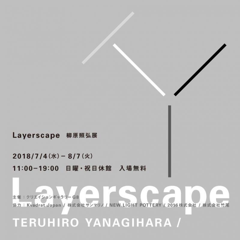 【東京・8/7まで】柳原照弘展「Layerscape」