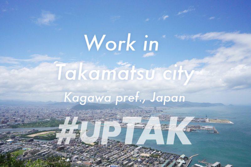 【9/24(月・祝)締切】これからの高松の新しい働き方をつくる2泊3日- Work in Takamatsu city