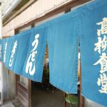 創業50年。八栗山のふもと、高柳食堂 – Takayanagi local restaurant at the foot of Mt. Yakuri