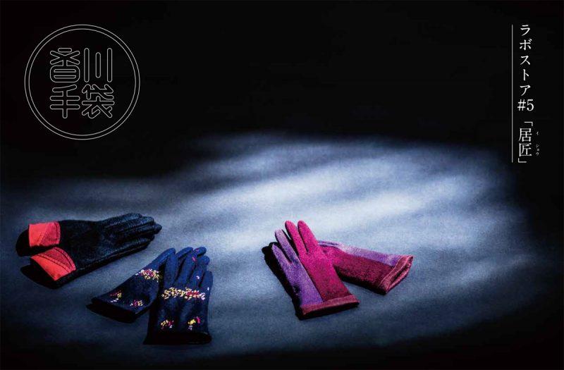 【東京・11/20まで】香川手袋のラボストア「居匠(イショウ)」