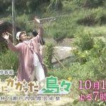 【10/15 19時〜】魔法にかかった島々 樹木希林と瀬戸内国際芸術祭