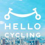 高松空港で電動自転車のシェアサイクリング「HELLO CYCLING」が開始