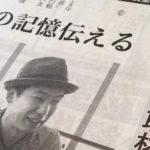 日本経済新聞にWebメディア「物語を届けるしごと」が紹介されました!