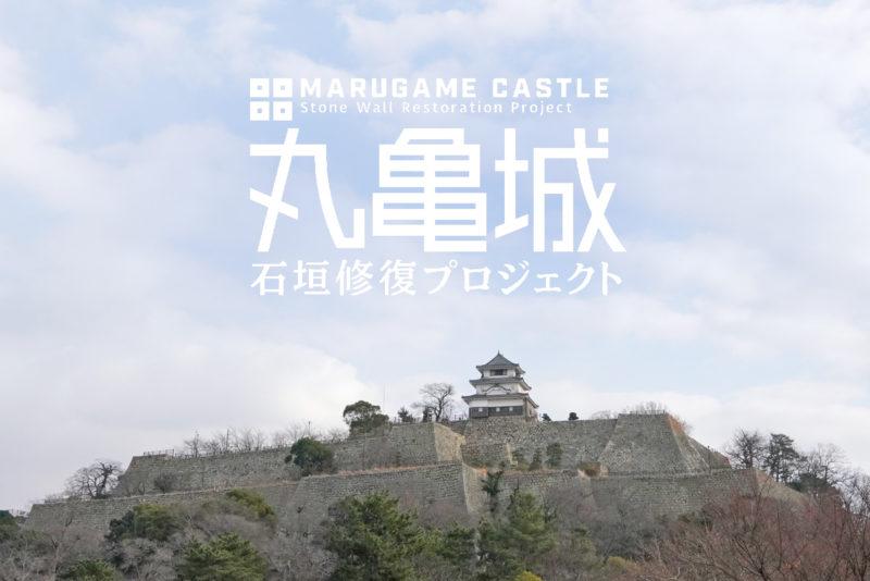 """【香川】日本100名城・現存天守・石垣の高さ日本一!『丸亀城』 – [Kagawa] Important Cultural Properties """"MARUGAME CASTLE"""""""