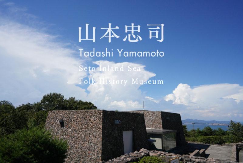 建築家・山本忠司。風土に根ざし、地域を育む建築 – Architect Tadashi Yamamoto