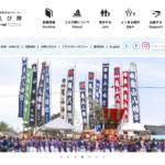 瀬戸内国際芸術祭の公式サポーター「こえび隊」Webリニューアル!