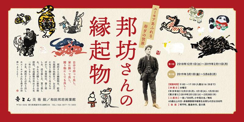 """【生誕120年!!】香川をデザインした男、和田邦坊「灸まん美術館」 – """"Kyuman Museum"""" to know about works of Kunibo Wada"""