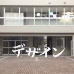 香川の高校生がつくったコマ撮りPVが素晴らしい – Zentsuji Daiichi Senior High School Department of Design PV