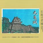 丸亀城の5色刷りスタンプラリーが感動的! – Marugame castle stamp rally