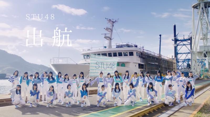 【香川・5/10-13】日本初の船上劇場「STU48号」が高松港に寄港!
