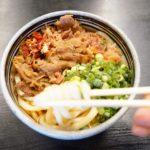 """麺処 綿谷(めんどころ わたや) – Udon noodle shop """"Mendokoro WATAYA"""""""