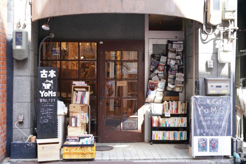 古本屋 YOMS –  Book cafe YOMS