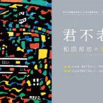 【香川 10/12-2/2 生誕120年!!】香川をデザインした男、和田邦坊「灸まん美術館」 – [Kagawa 12th Oct. – 2nd Feb. ] Works of Kunibo Wada, 120th Anniversary