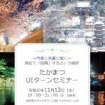 【東京 11/13】~市長と先輩に聞く~ 高松で「就職」するという選択『たかまつUIターンセミナー』