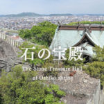 播磨国風土記に記された謎の巨石『石の宝殿』 – Mysterious megalith. The Stone Treasure Hall of Oshiko shrine