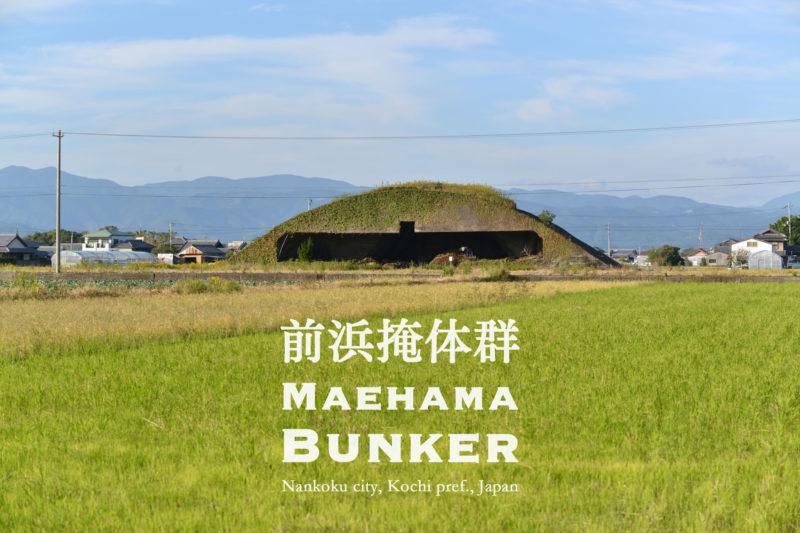 """高知の戦争遺跡『前浜掩体群』 – """"Maehama Bunkers"""" of Kochi pref."""