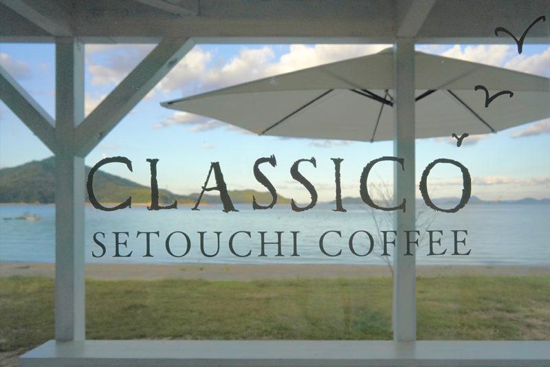 CLASSICOセトウチ珈琲 – CLASSICO Setouchi Coffee