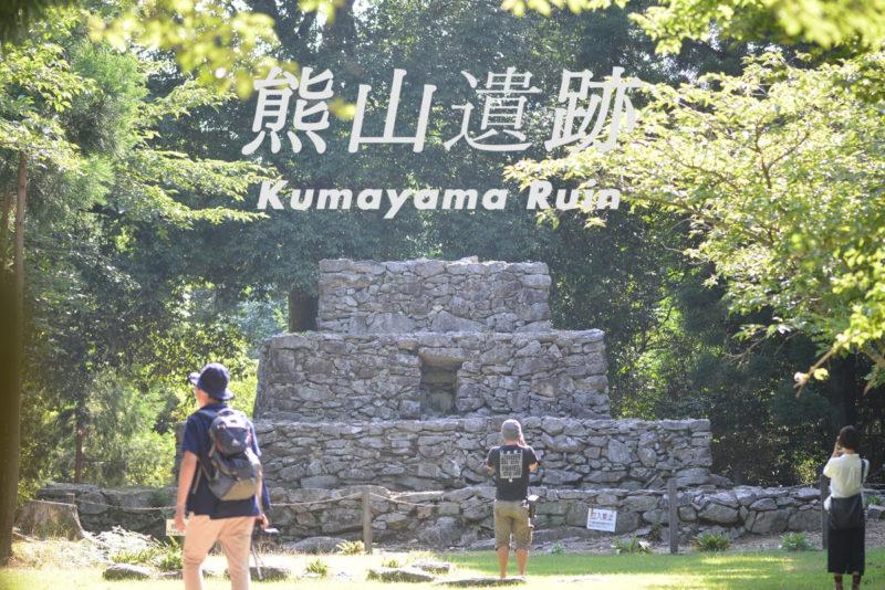 熊山遺跡 – Kumayama Ruin