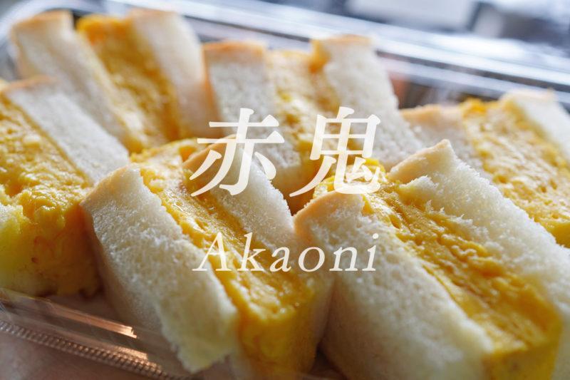 """ふわふわの玉子焼き専門店『赤鬼』 – Fluffy rolled omelet  """"Akaoni"""""""