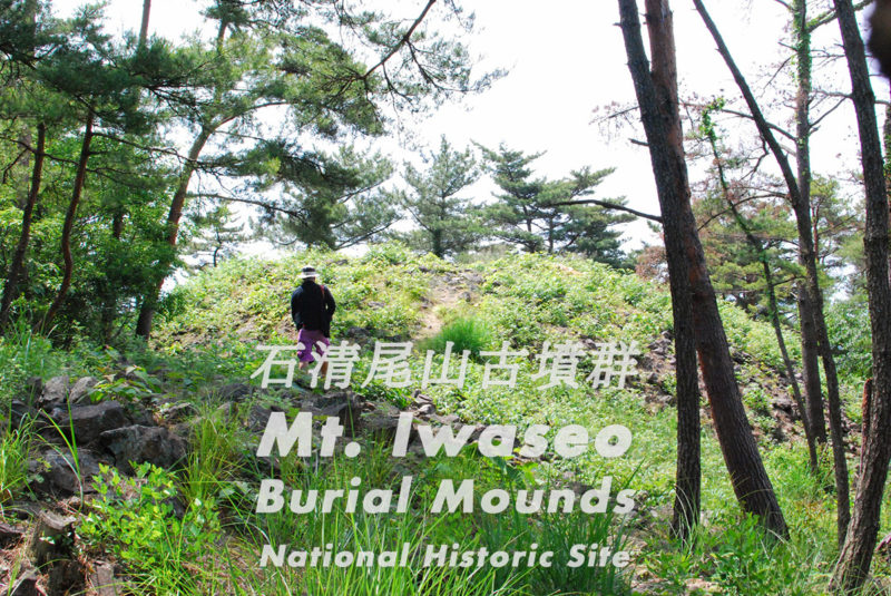 国指定史跡 石清尾山古墳群 – Mt.  Iwaseo Burial Mounds, National Historic Site