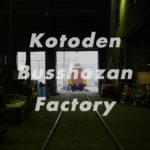 100年以上の歴史をもつ鉄道工場『ことでん仏生山工場』 – Kotoden Busshozan Factory