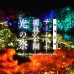 【写真レポート】チームラボ 栗林公園 光の祭 – [Photo report] team Lab: Digitized Ritsurin Garden