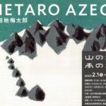 【愛媛 2/1-3/29】没後20年 畦地梅太郎 山のなか、本のなか – UMETARO AZECHI, IN THE MOUNTAINS, IN THE BOOKS