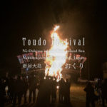 新居大島 とうどおくり – Toudo festival at Ni-Oshima island