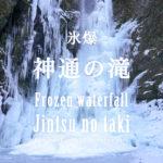 """神山の深山幽谷に氷爆『神通の滝』 – Frozen waterfall """"Jintsu no taki"""""""