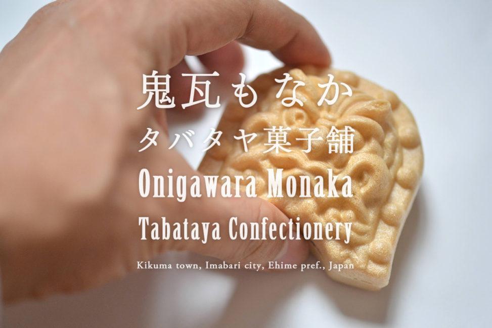 """厄除けもなか タバタヤ菓子舗『鬼瓦もなか』 - """"Onigawara Monaka"""" of Tabataya confectionery"""