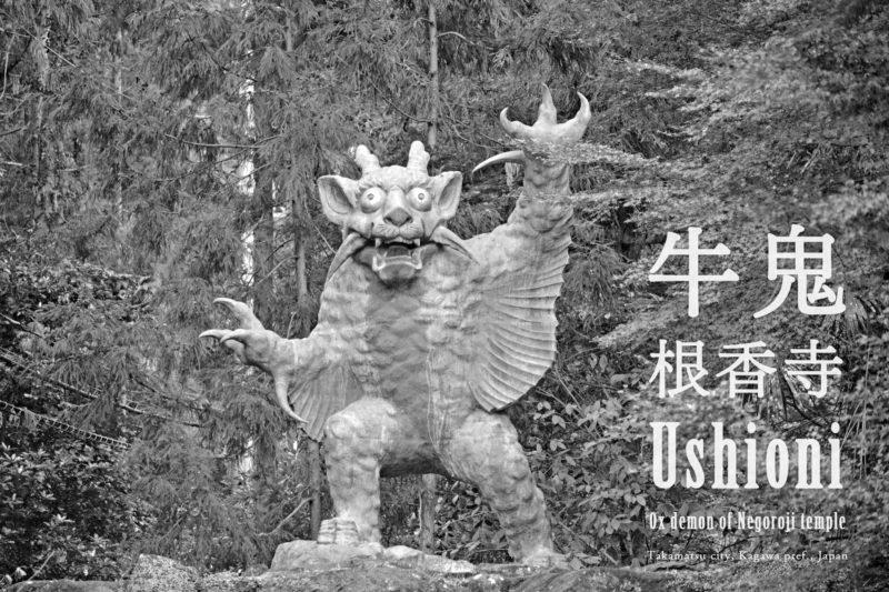 【香川 四国遍路 82番札所】根香寺(ねごろじ)の牛鬼 – Ox demon (Ushioni) of Negoroji temple
