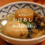 """髙松おでん「かけあし」 – Oden """"Kakeashi"""""""