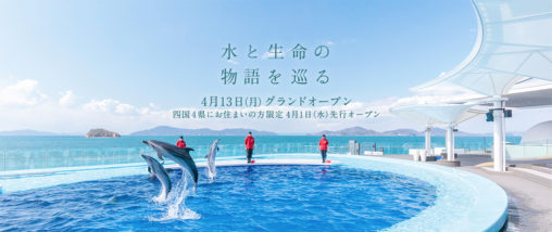 四国水族館 Shikoku Aquarium