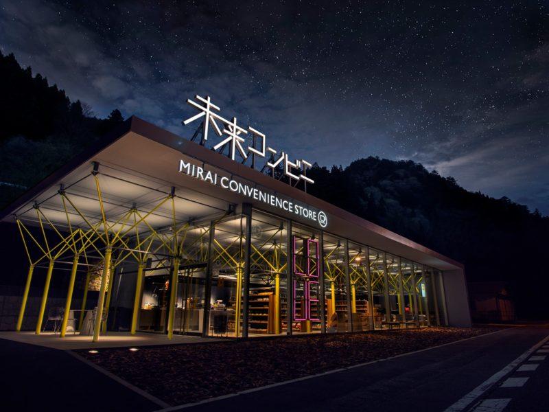 """徳島の山奥に『未来コンビニ』がオープン! – Future Convenient Store Opened ! """"Mirai Combini"""""""