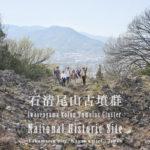 【国指定史跡】高松の古墳の特徴はキャンディー型『石清尾山古墳群』 – [National Historic Site] Iwaseoyama kofun Tumulus Cluster