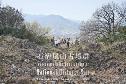 『石清尾山古墳群』 – [National Historic Site] Iwaseoyama kofun Tumulus Cluster