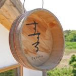 """400年の歴史、30時間以上かけて作る本物の素麺『すする』 – """"susuru"""" Somen noodles restaurant"""