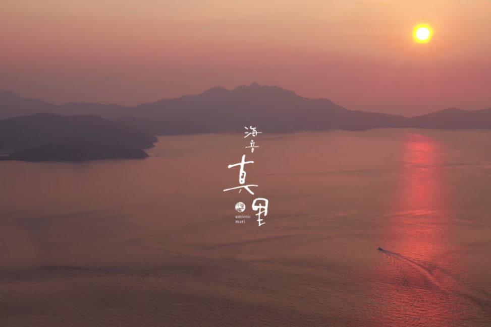 """小豆島の海辺の宿『海音真里』 – """"Umioto Mari"""" Seaside inn of Shodoshima island"""