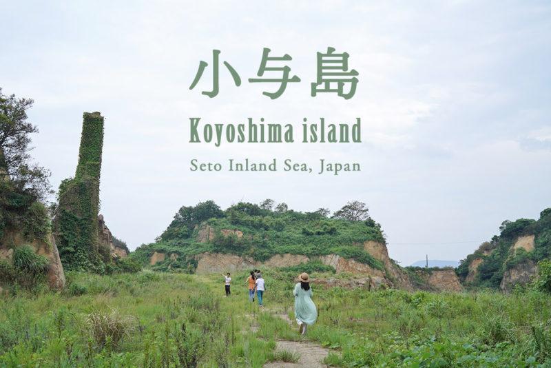 小与島 – Koyoshima island