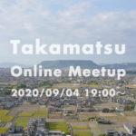 【終了しました】withコロナ時代の地方のリアル。香川県高松市の移住オンラインイベントが開催されます。