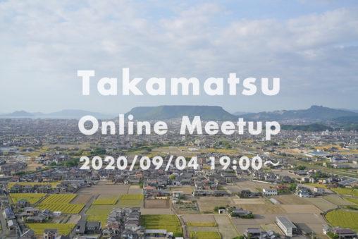 9/4(金)19時- 高松Meetup ー今だからこそ考える、高松とのつながり