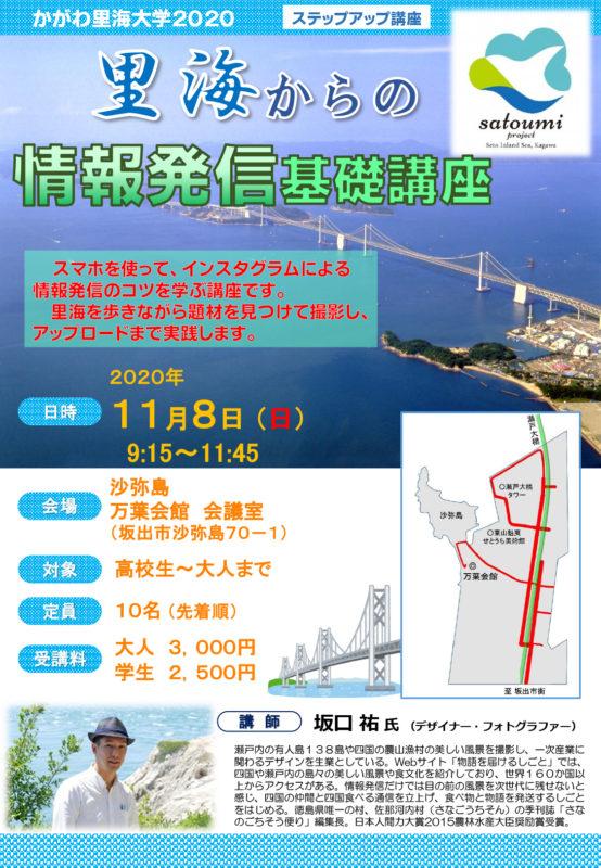 【香川 11/8(日)】里海からの情報発信基礎講座